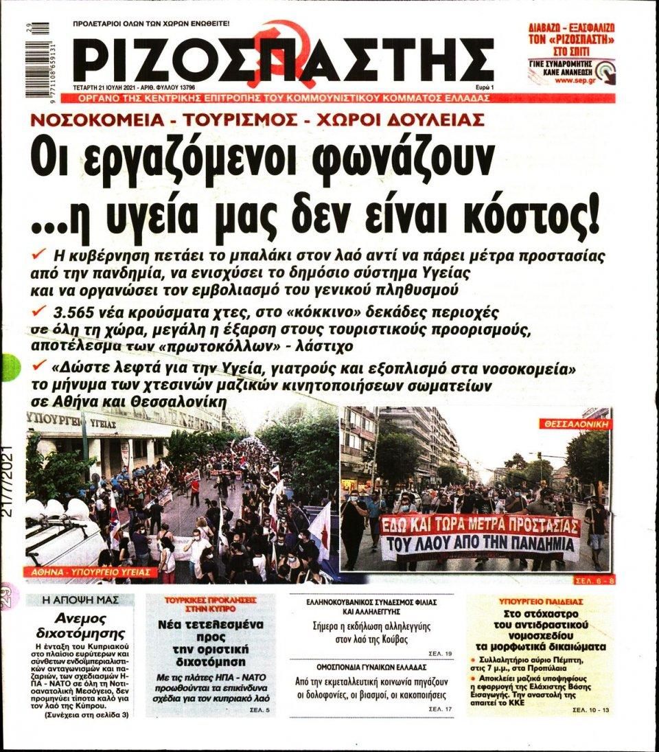 Πρωτοσέλιδο Εφημερίδας - Ριζοσπάστης - 2021-07-21