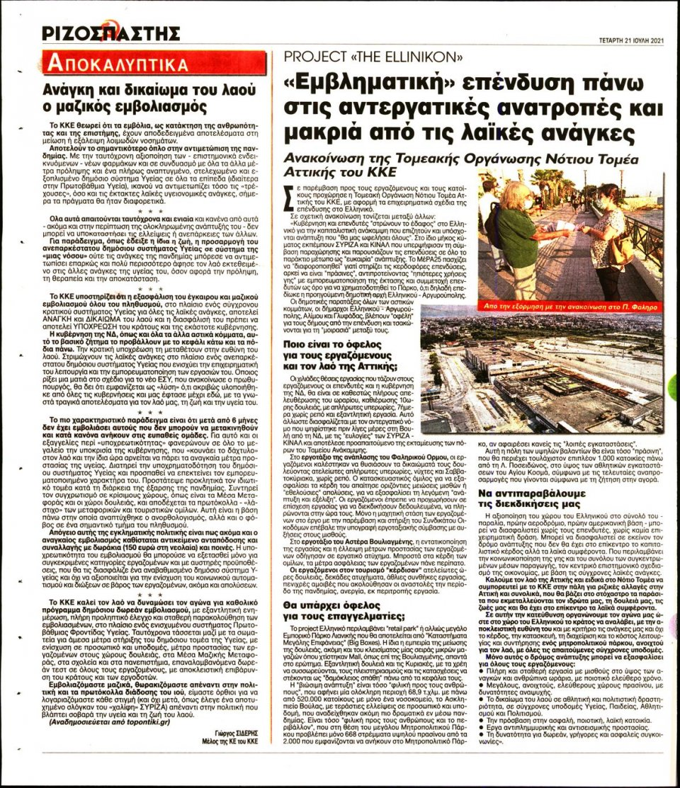 Οπισθόφυλλο Εφημερίδας - Ριζοσπάστης - 2021-07-21