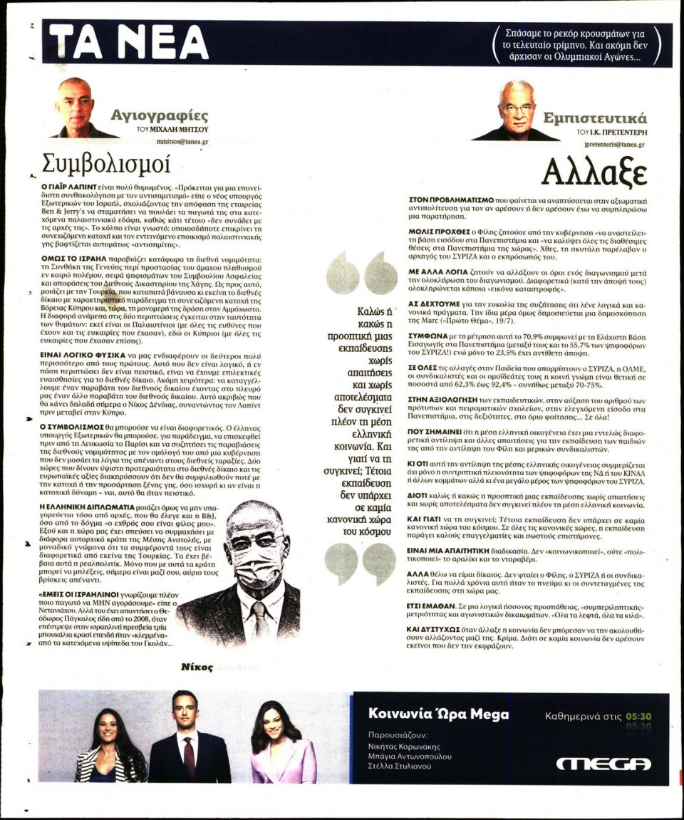 Οπισθόφυλλο Εφημερίδας - Τα Νέα - 2021-07-21