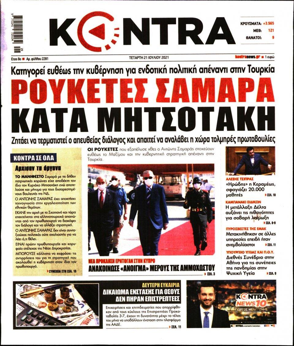 Πρωτοσέλιδο Εφημερίδας - KONTRA NEWS - 2021-07-21