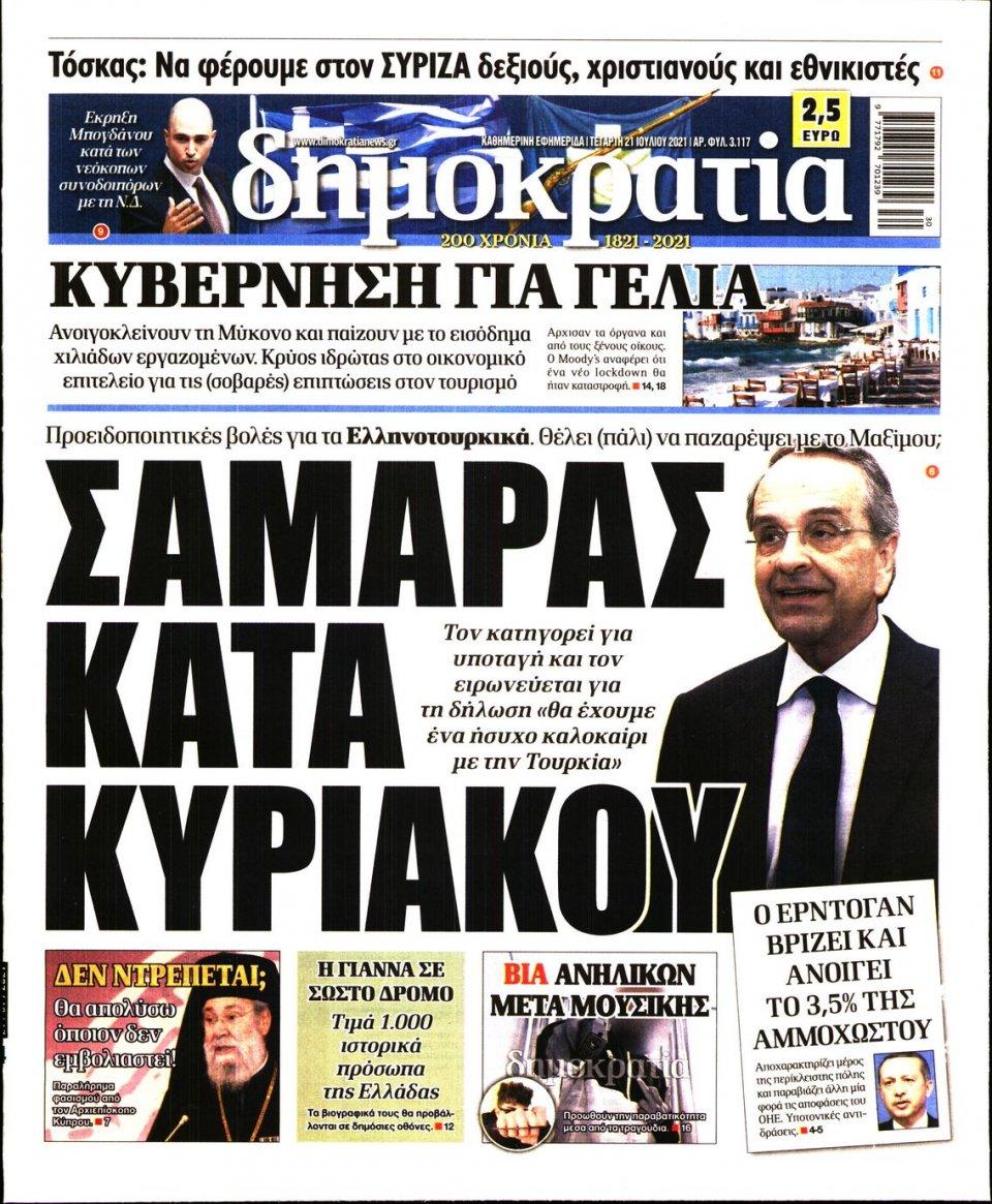 Πρωτοσέλιδο Εφημερίδας - ΔΗΜΟΚΡΑΤΙΑ - 2021-07-21