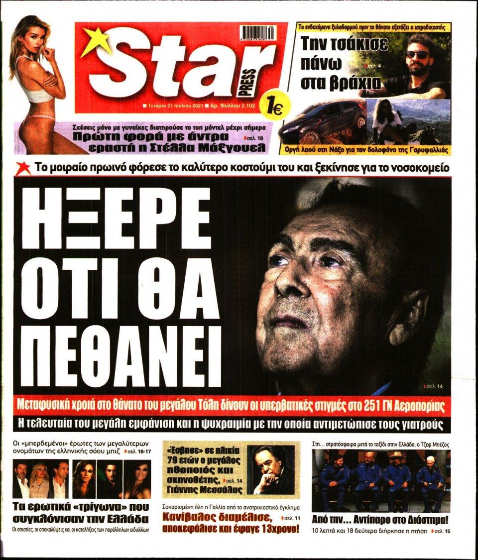 Πρωτοσέλιδο Εφημερίδας - STAR PRESS - 2021-07-21