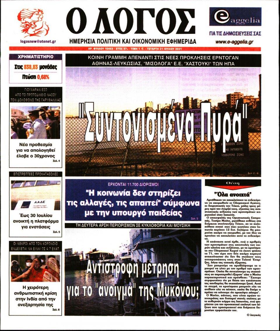 Πρωτοσέλιδο Εφημερίδας - Λόγος - 2021-07-21