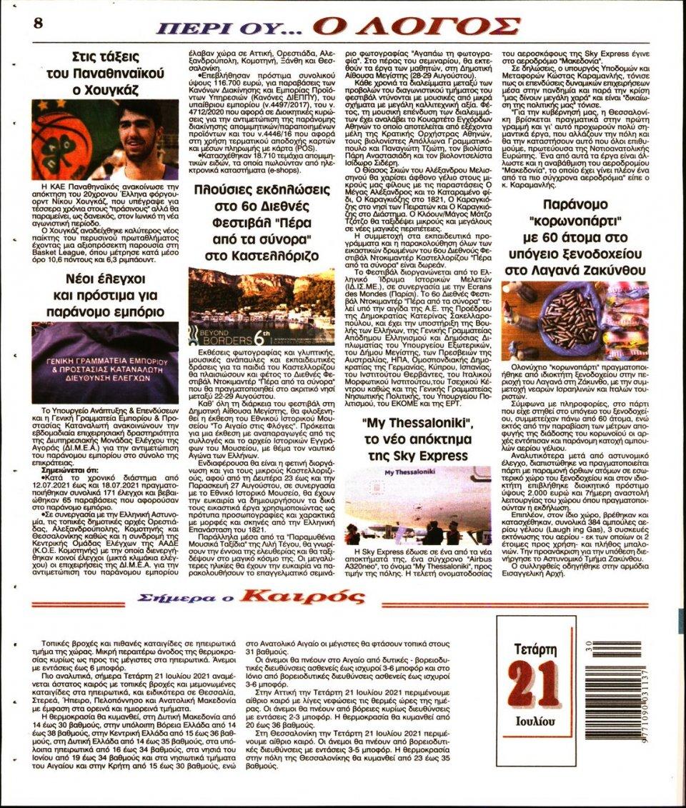 Οπισθόφυλλο Εφημερίδας - Λόγος - 2021-07-21