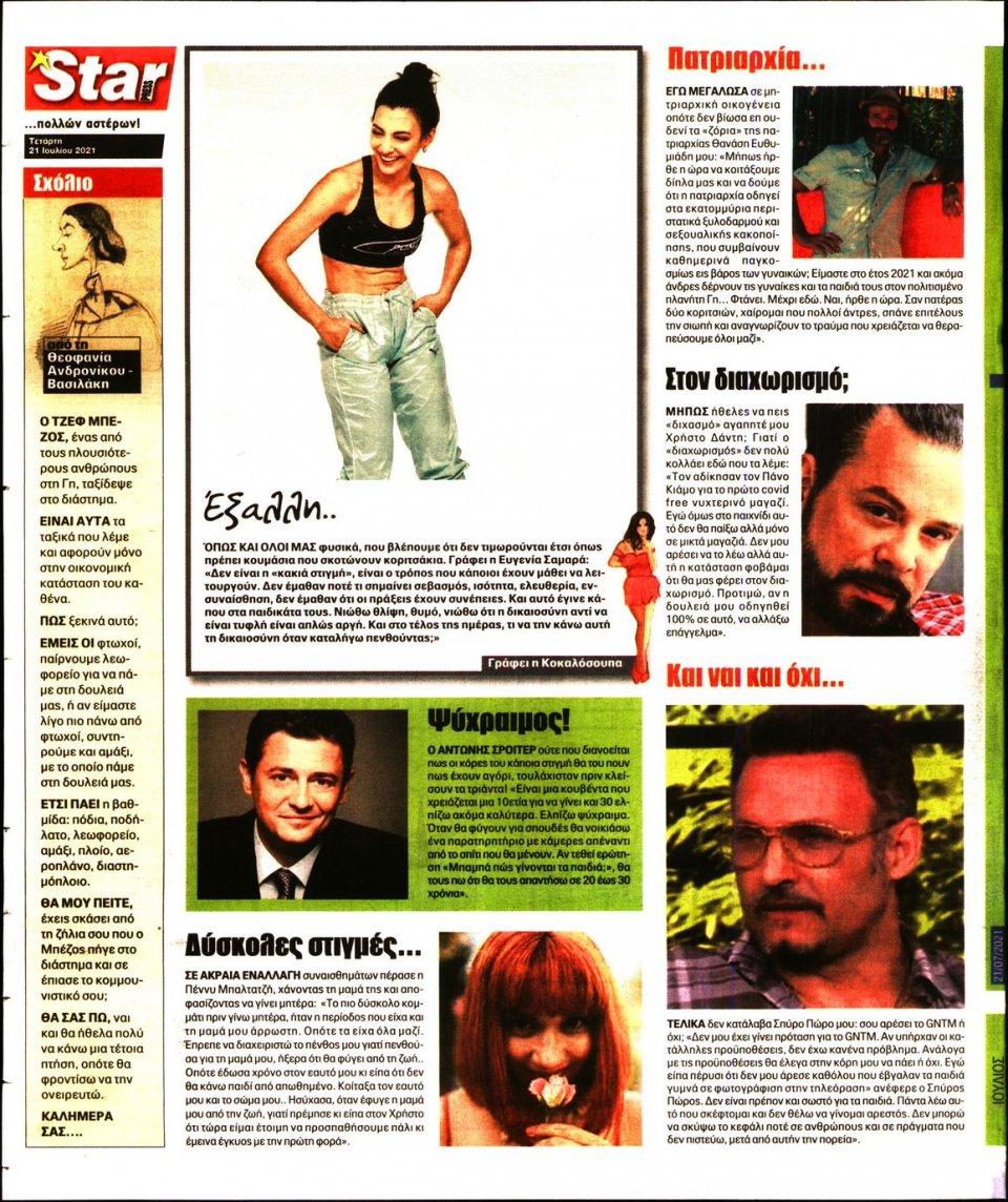 Οπισθόφυλλο Εφημερίδας - STAR PRESS - 2021-07-21