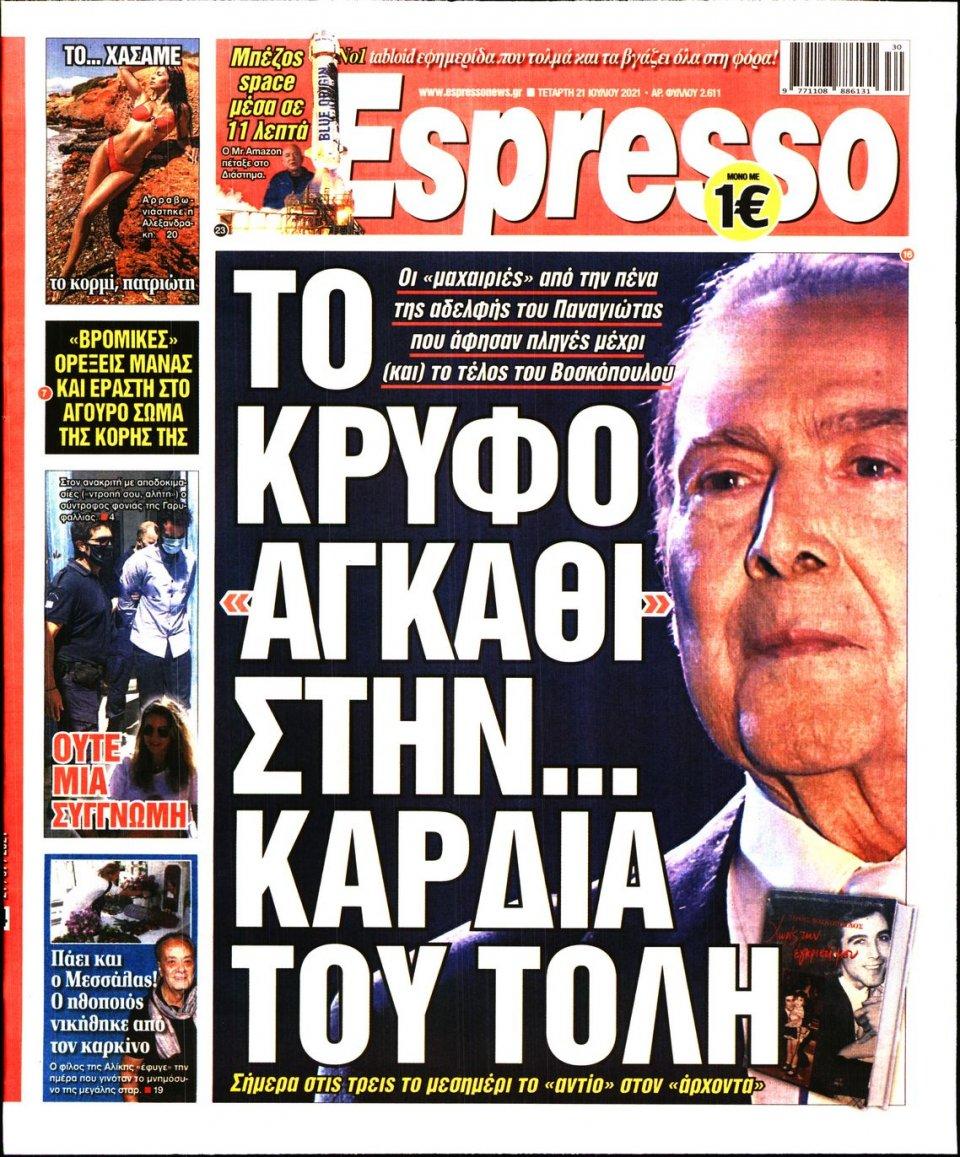 Πρωτοσέλιδο Εφημερίδας - Espresso - 2021-07-21