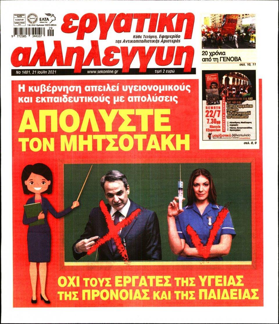Πρωτοσέλιδο Εφημερίδας - ΕΡΓΑΤΙΚΗ ΑΛΛΗΛΕΓΓΥΗ - 2021-07-21