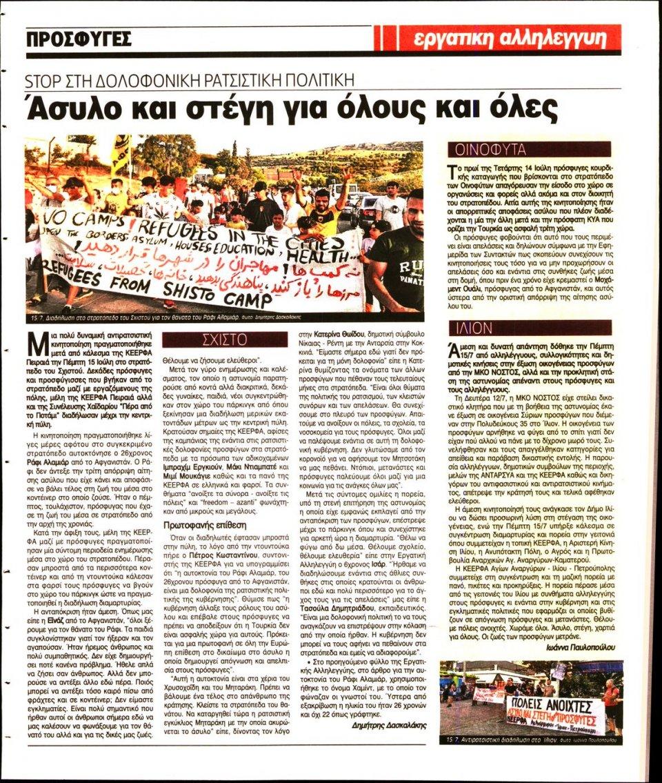 Οπισθόφυλλο Εφημερίδας - ΕΡΓΑΤΙΚΗ ΑΛΛΗΛΕΓΓΥΗ - 2021-07-21