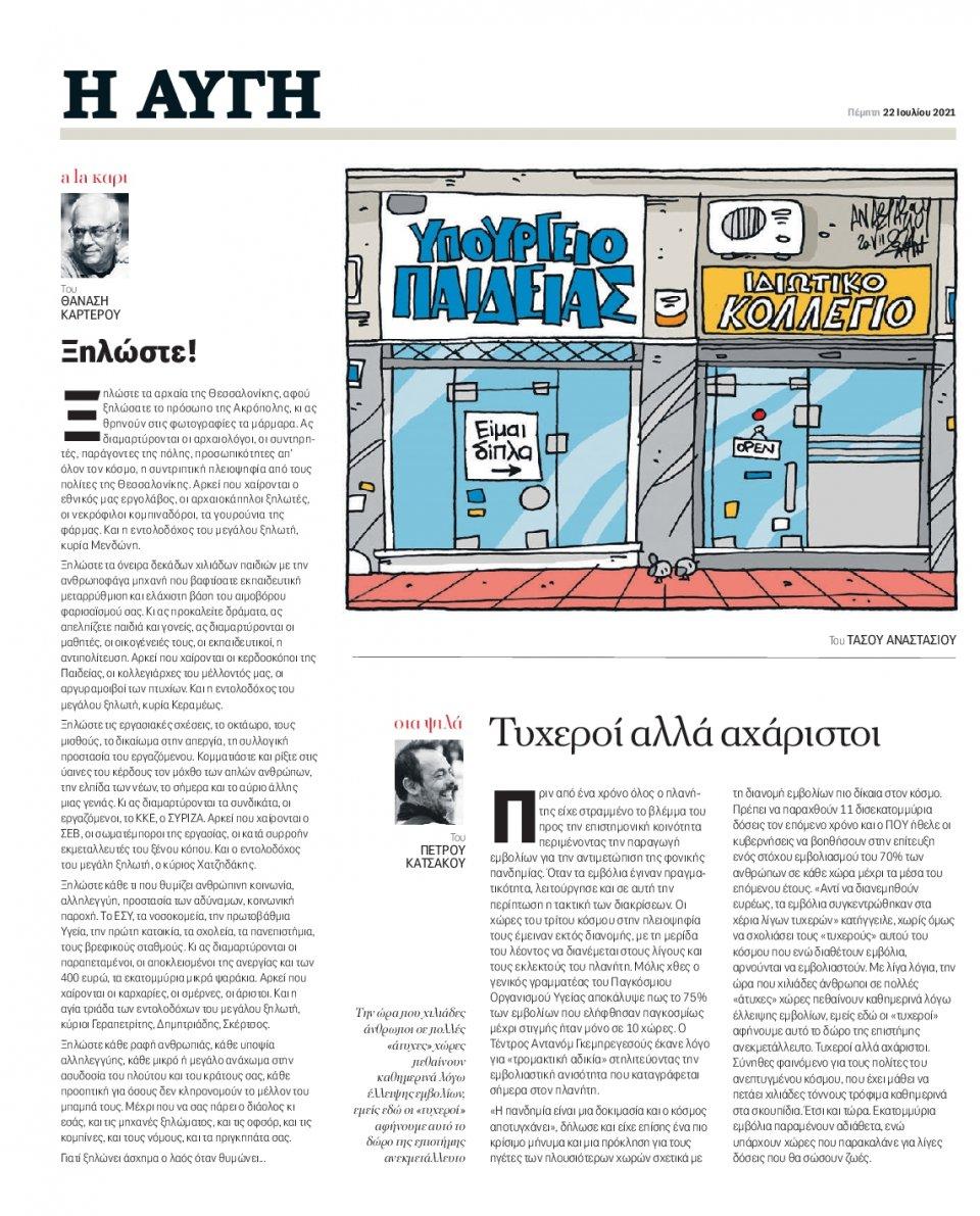 Οπισθόφυλλο Εφημερίδας - Αυγή - 2021-07-22