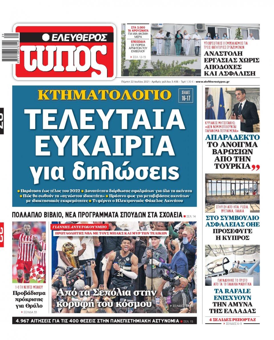 Πρωτοσέλιδο Εφημερίδας - Ελεύθερος Τύπος - 2021-07-22