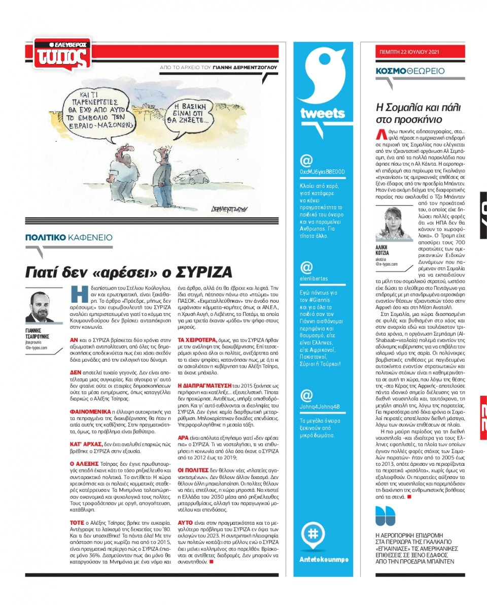 Οπισθόφυλλο Εφημερίδας - Ελεύθερος Τύπος - 2021-07-22