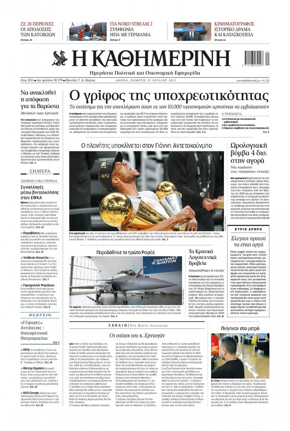 Πρωτοσέλιδο Εφημερίδας - Καθημερινή - 2021-07-22