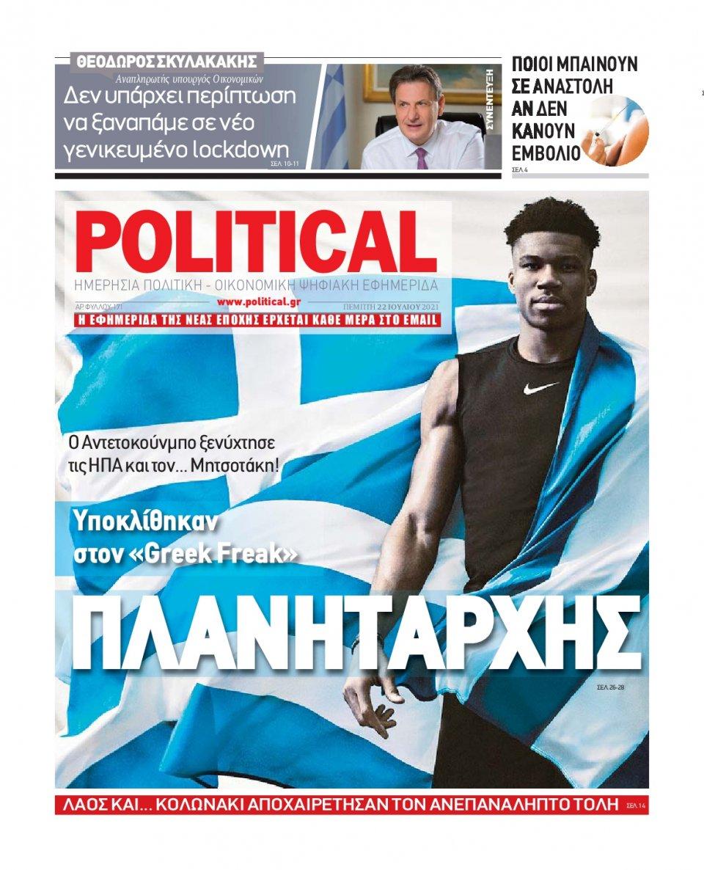 Πρωτοσέλιδο Εφημερίδας - POLITICAL - 2021-07-22