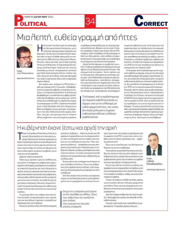 Οπισθόφυλλο Εφημερίδας - POLITICAL - 2021-07-22