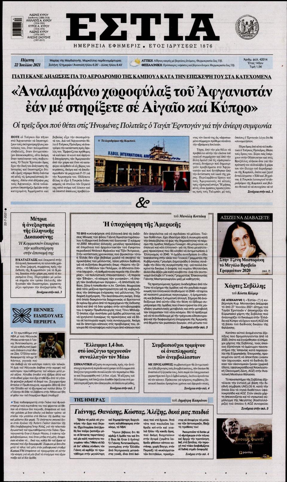 Πρωτοσέλιδο Εφημερίδας - Εστία - 2021-07-22