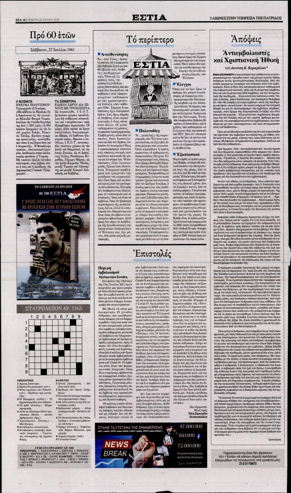 Οπισθόφυλλο Εφημερίδας - Εστία - 2021-07-22