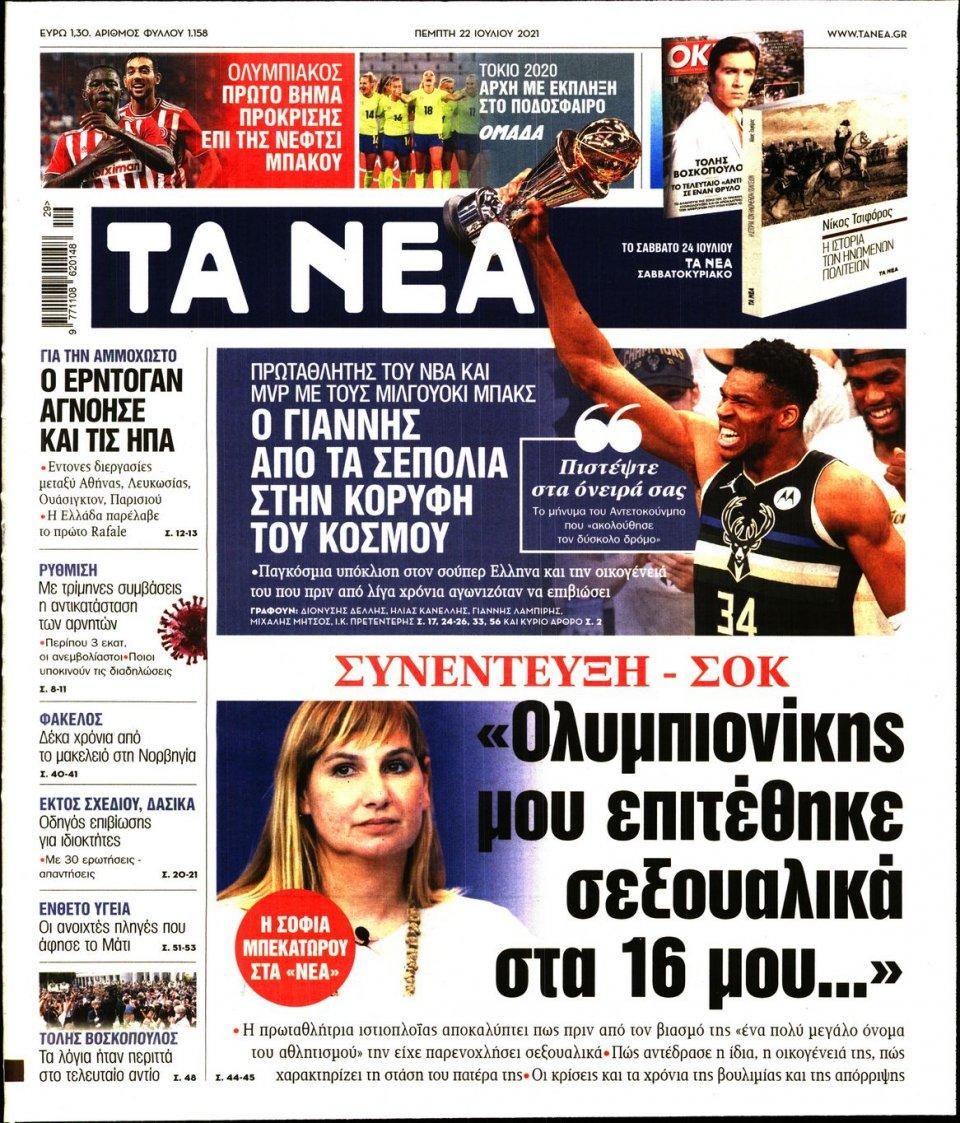 Πρωτοσέλιδο Εφημερίδας - Τα Νέα - 2021-07-22