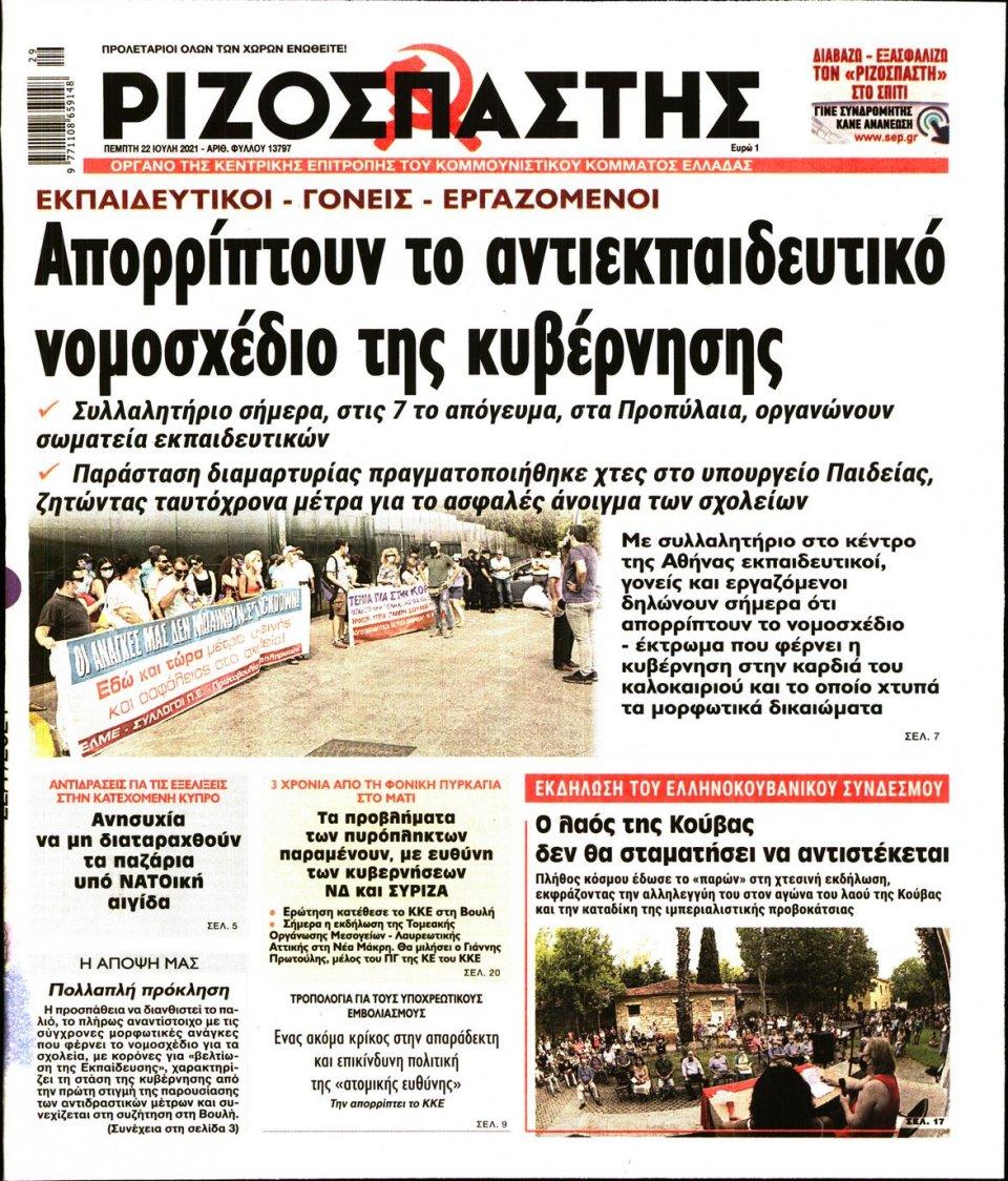 Πρωτοσέλιδο Εφημερίδας - Ριζοσπάστης - 2021-07-22