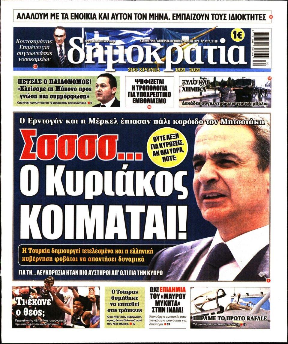 Πρωτοσέλιδο Εφημερίδας - ΔΗΜΟΚΡΑΤΙΑ - 2021-07-22