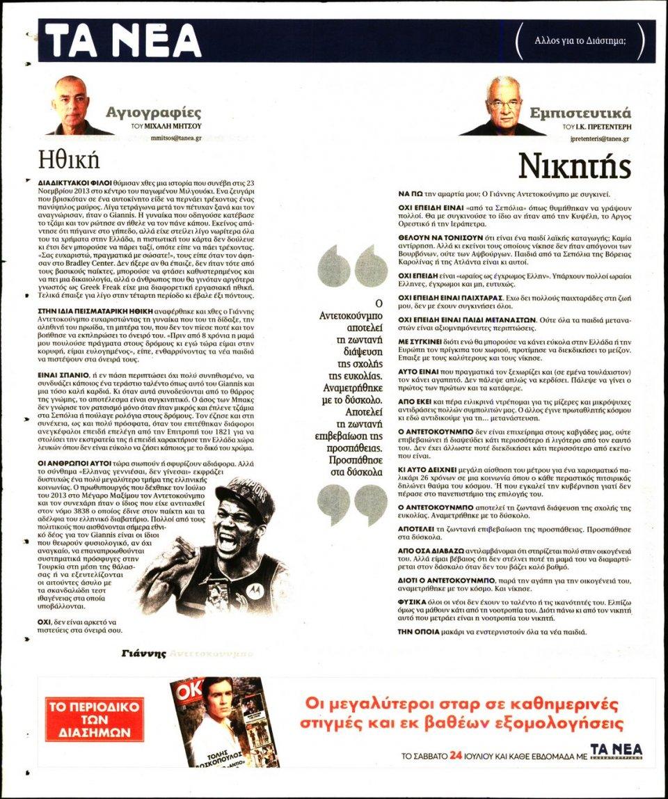 Οπισθόφυλλο Εφημερίδας - Τα Νέα - 2021-07-22