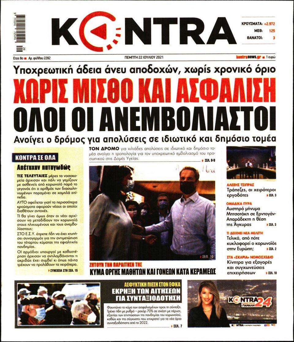 Πρωτοσέλιδο Εφημερίδας - KONTRA NEWS - 2021-07-22