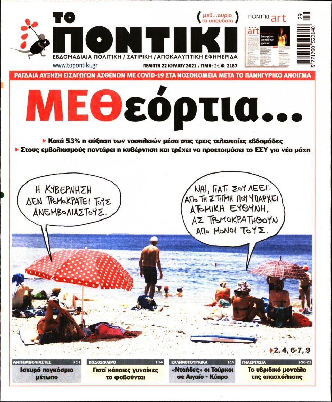 Πρωτοσέλιδο Εφημερίδας - ΤΟ ΠΟΝΤΙΚΙ - 2021-07-22