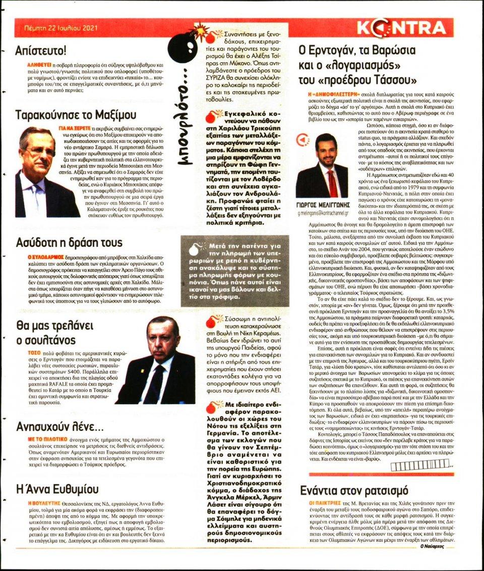 Οπισθόφυλλο Εφημερίδας - KONTRA NEWS - 2021-07-22