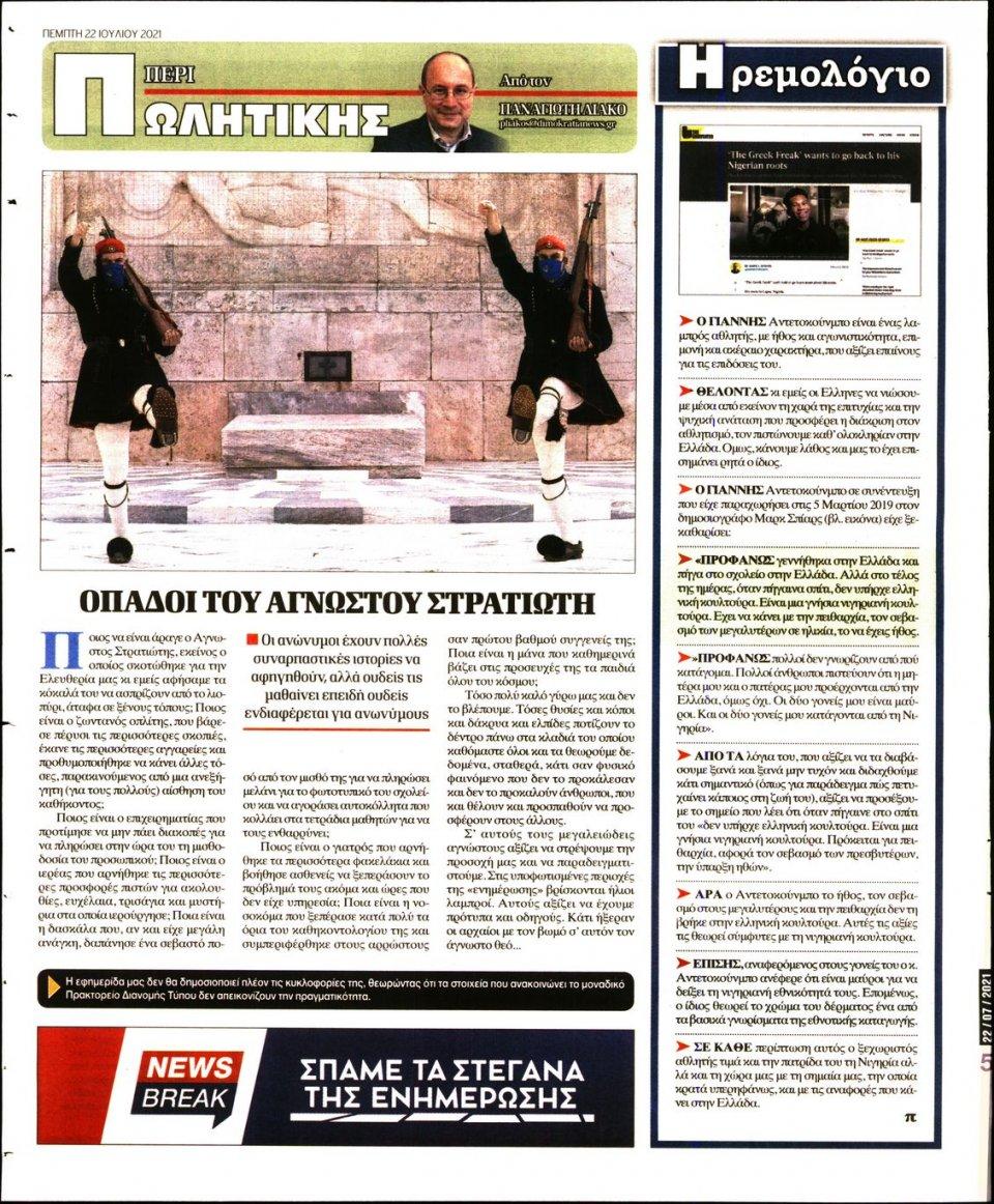 Οπισθόφυλλο Εφημερίδας - ΔΗΜΟΚΡΑΤΙΑ - 2021-07-22