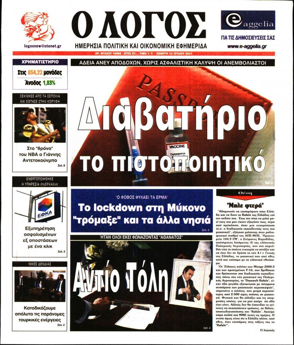 Πρωτοσέλιδο Εφημερίδας - Λόγος - 2021-07-22