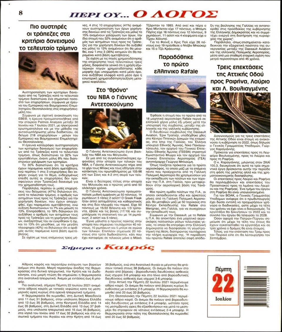 Οπισθόφυλλο Εφημερίδας - Λόγος - 2021-07-22