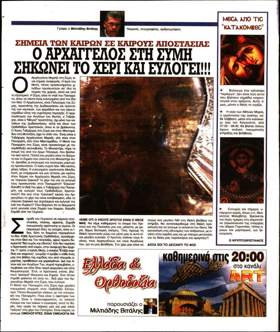 Οπισθόφυλλο Εφημερίδας - Ελεύθερη Ώρα - 2021-07-22