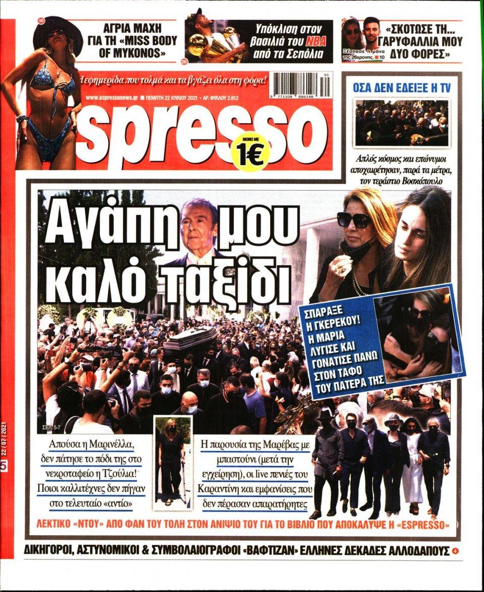 Πρωτοσέλιδο Εφημερίδας - Espresso - 2021-07-22