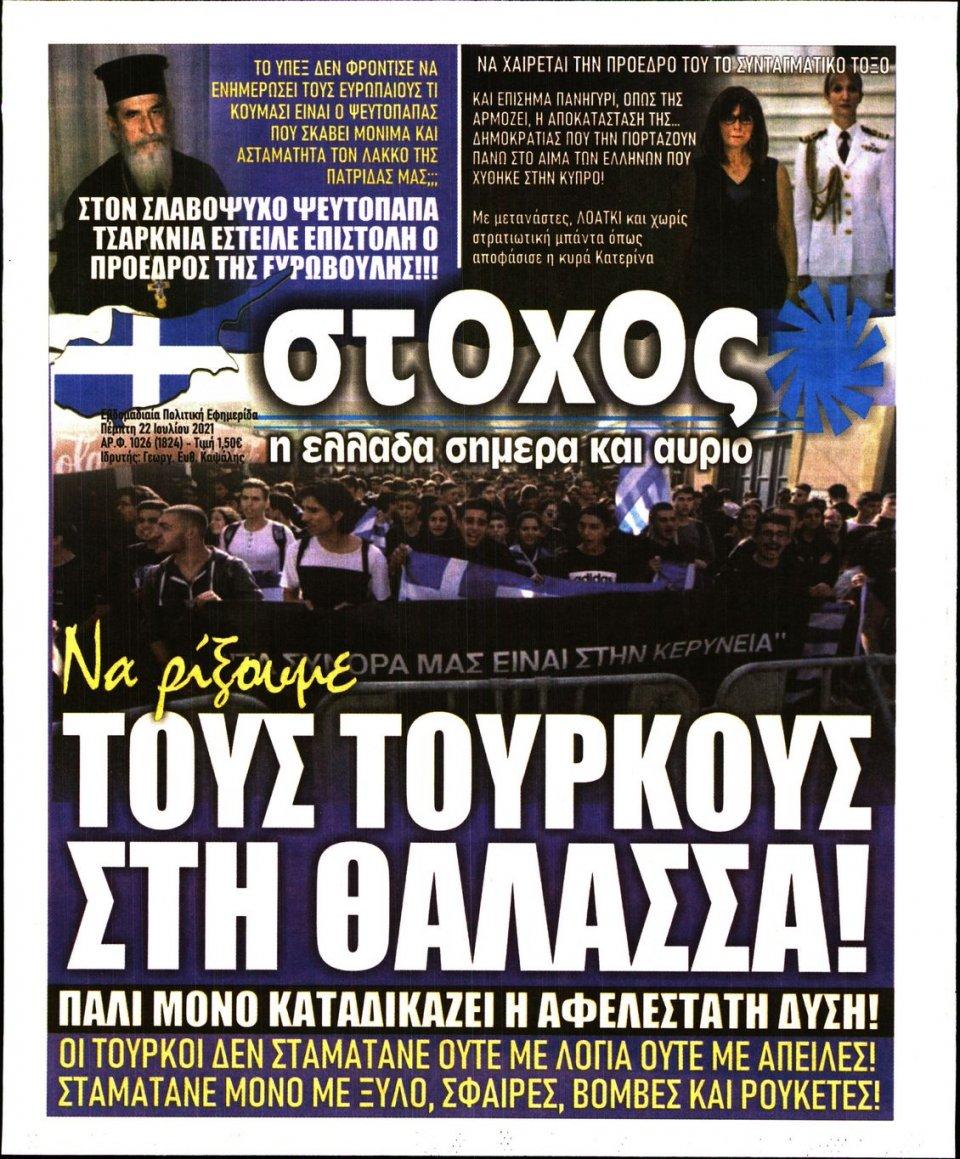 Πρωτοσέλιδο Εφημερίδας - ΣΤΟΧΟΣ - 2021-07-22