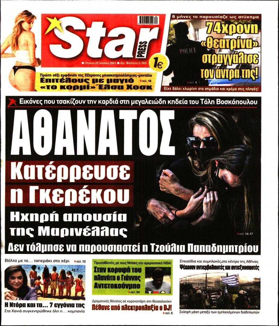 Πρωτοσέλιδο Εφημερίδας - STAR PRESS - 2021-07-22