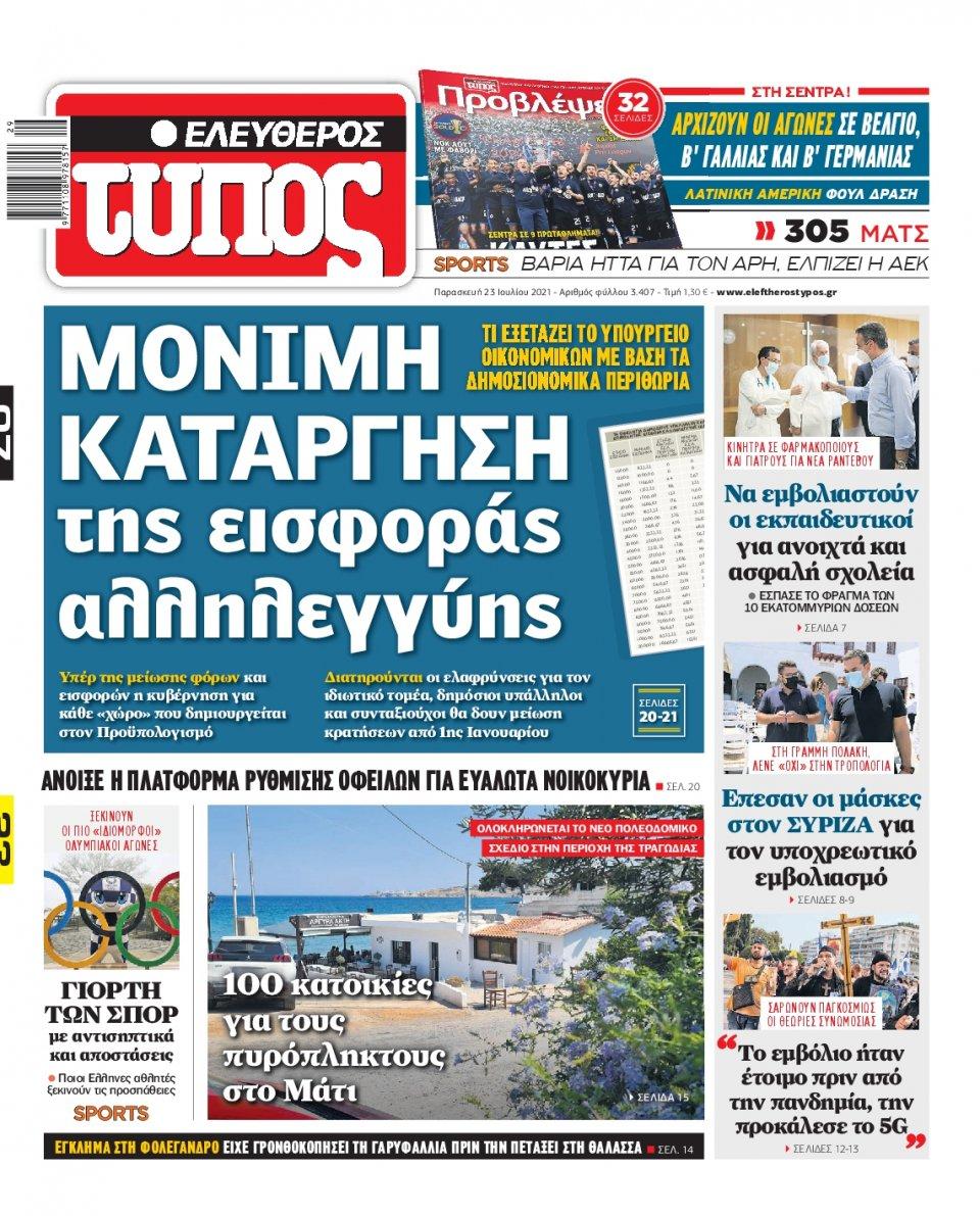 Πρωτοσέλιδο Εφημερίδας - Ελεύθερος Τύπος - 2021-07-23