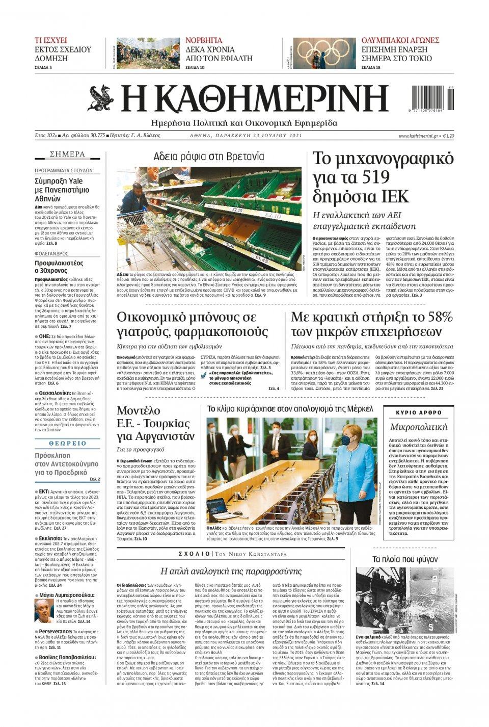 Πρωτοσέλιδο Εφημερίδας - Καθημερινή - 2021-07-23