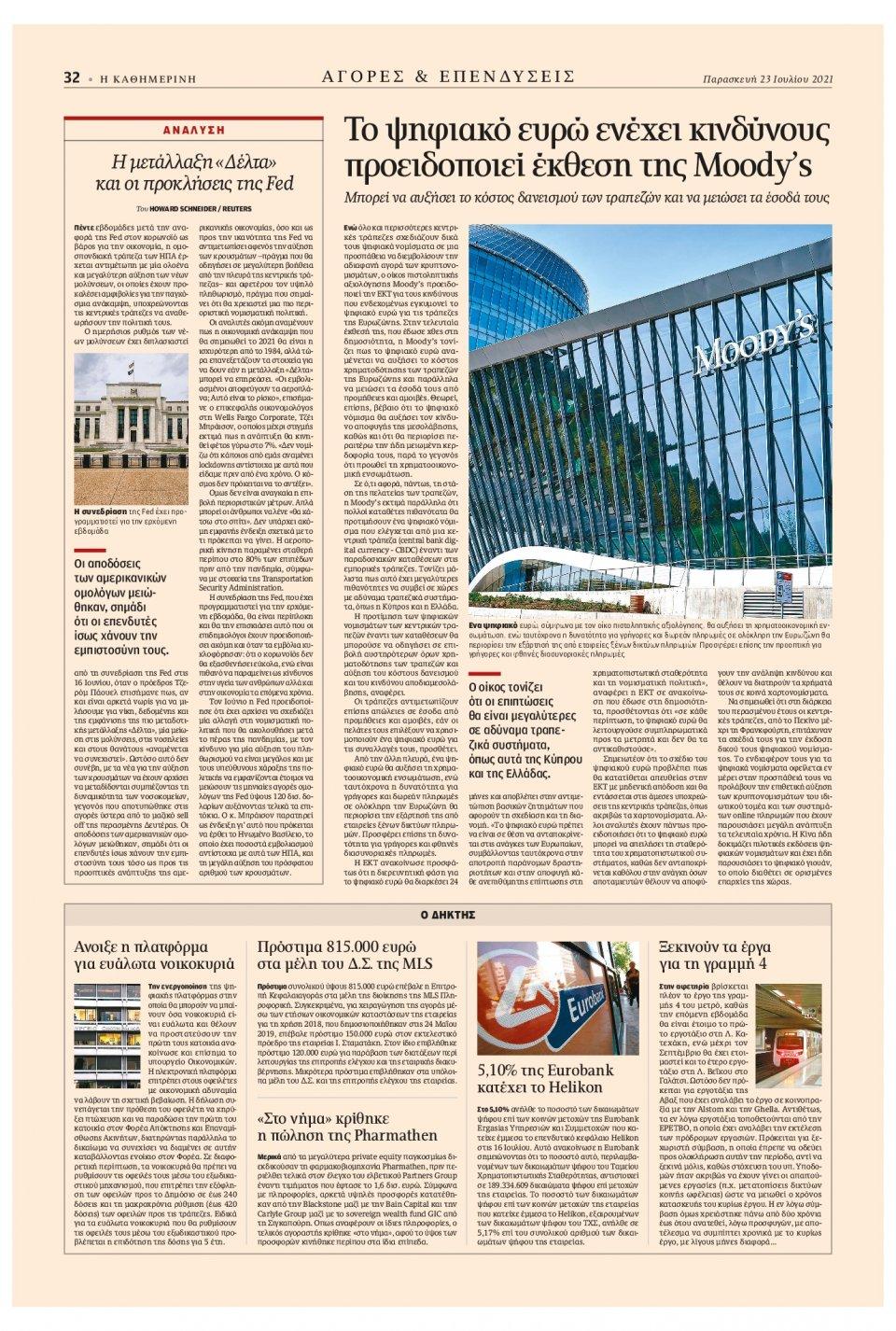 Οπισθόφυλλο Εφημερίδας - Καθημερινή - 2021-07-23