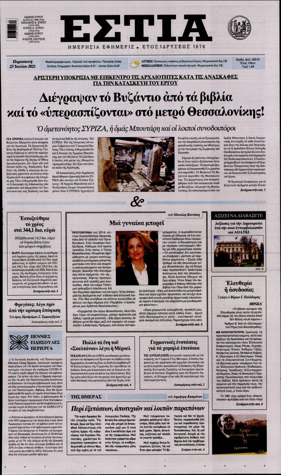 Πρωτοσέλιδο Εφημερίδας - Εστία - 2021-07-23