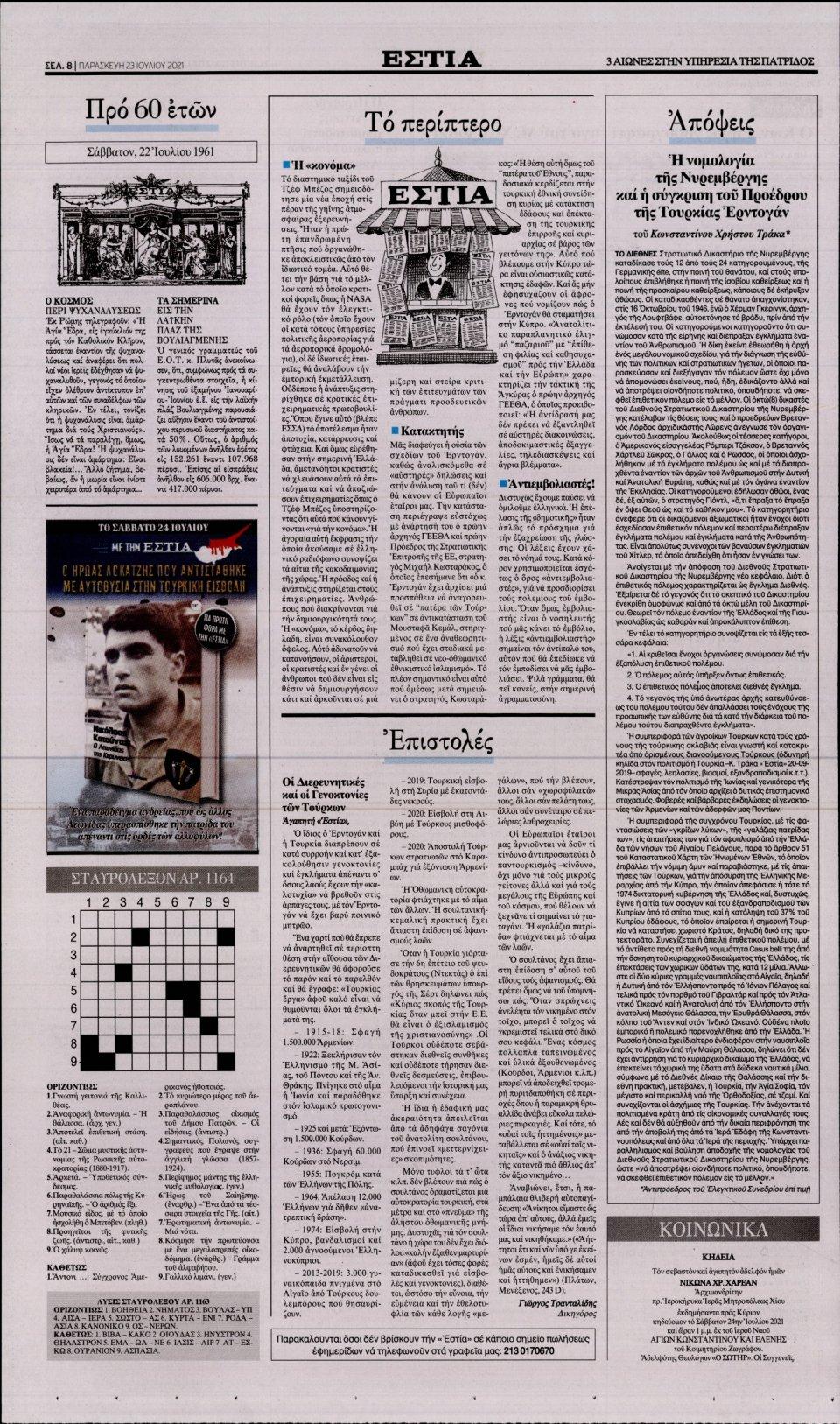 Οπισθόφυλλο Εφημερίδας - Εστία - 2021-07-23