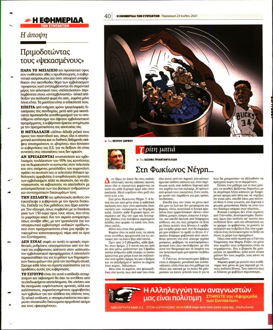 Οπισθόφυλλο Εφημερίδας - Η ΕΦΗΜΕΡΙΔΑ ΤΩΝ ΣΥΝΤΑΚΤΩΝ - 2021-07-23