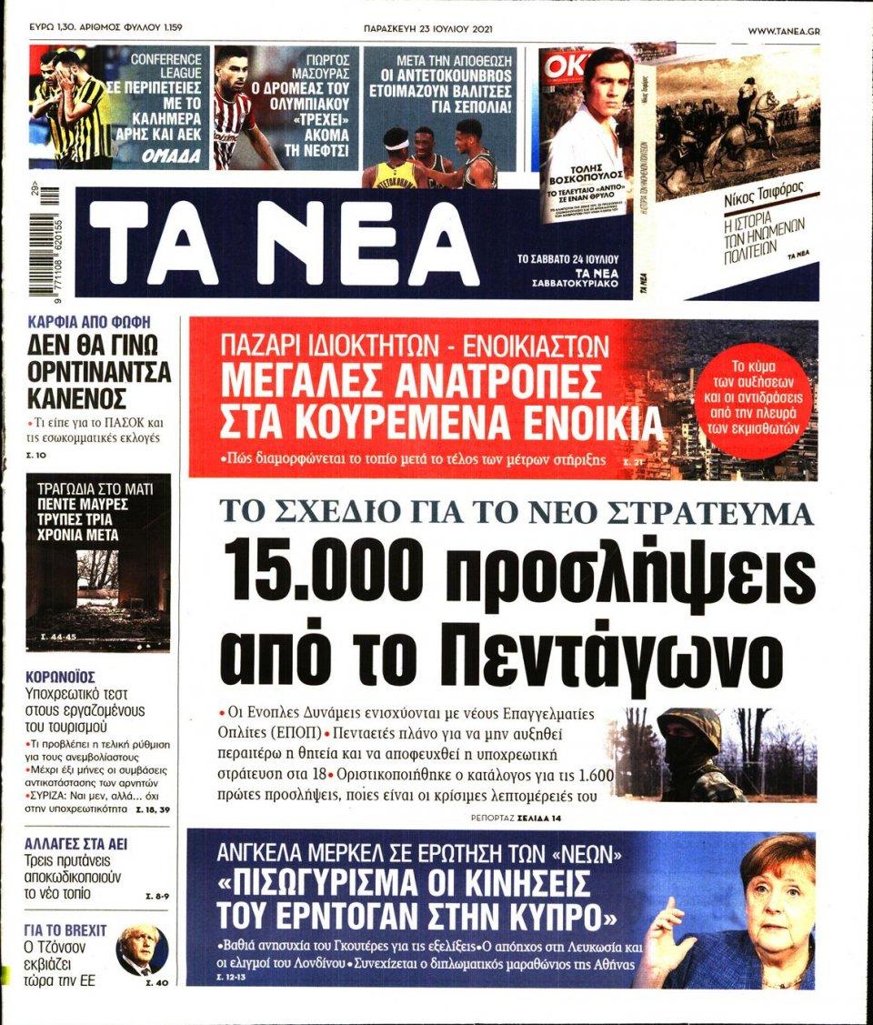 Πρωτοσέλιδο Εφημερίδας - Τα Νέα - 2021-07-23