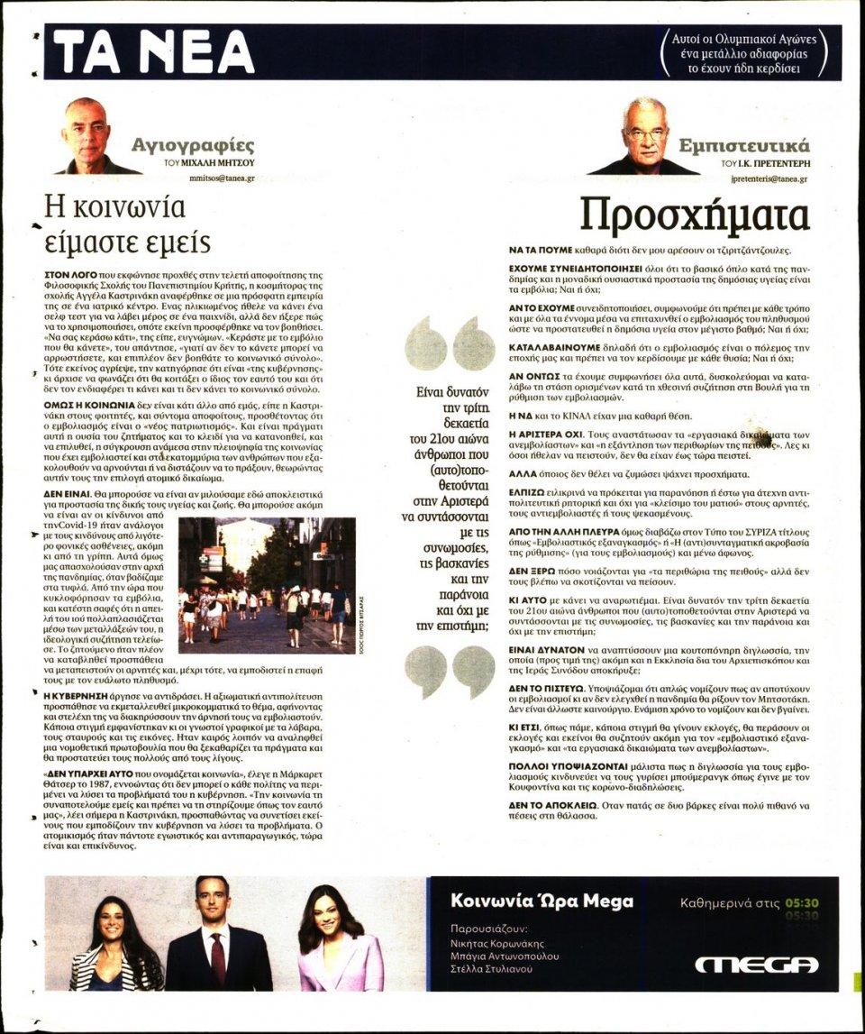 Οπισθόφυλλο Εφημερίδας - Τα Νέα - 2021-07-23