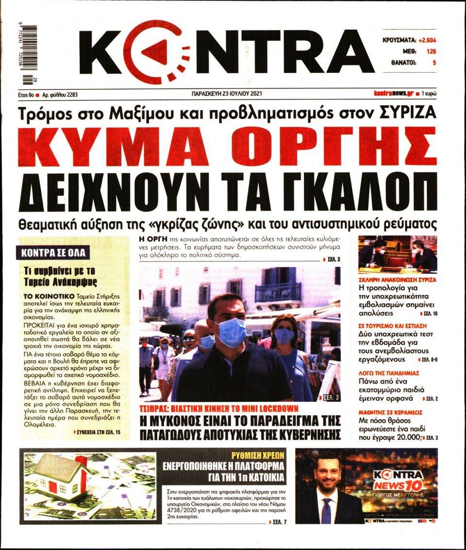Πρωτοσέλιδο Εφημερίδας - KONTRA NEWS - 2021-07-23