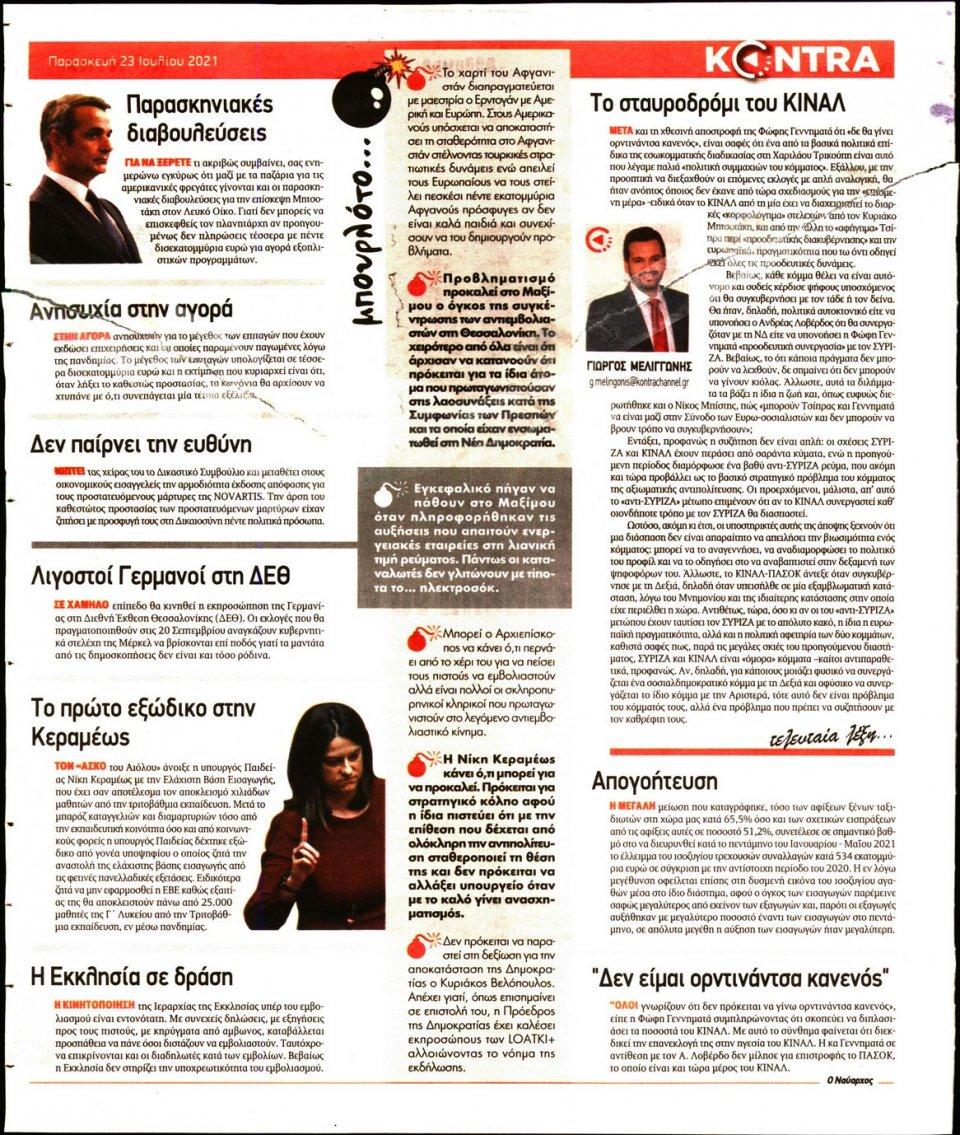 Οπισθόφυλλο Εφημερίδας - KONTRA NEWS - 2021-07-23