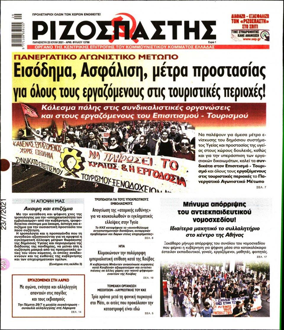 Πρωτοσέλιδο Εφημερίδας - Ριζοσπάστης - 2021-07-23