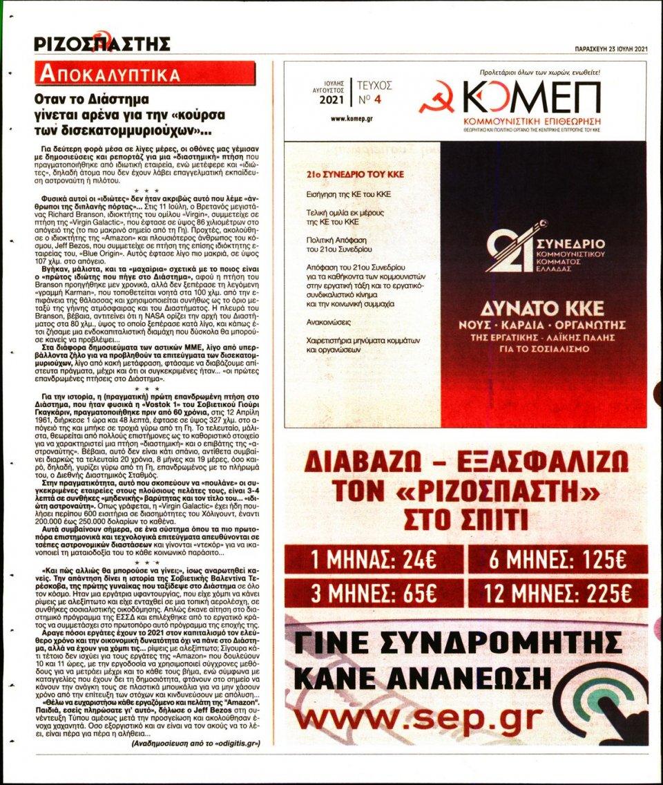 Οπισθόφυλλο Εφημερίδας - Ριζοσπάστης - 2021-07-23