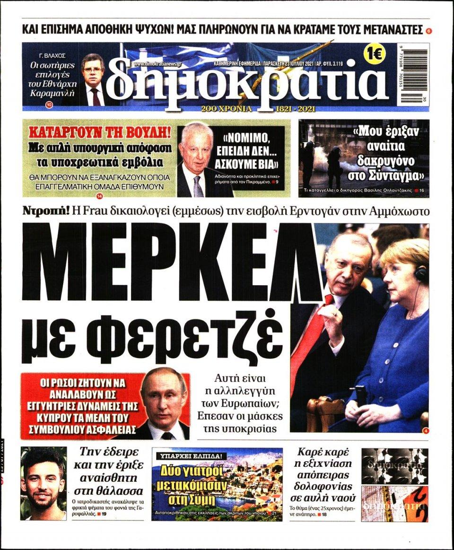 Πρωτοσέλιδο Εφημερίδας - ΔΗΜΟΚΡΑΤΙΑ - 2021-07-23
