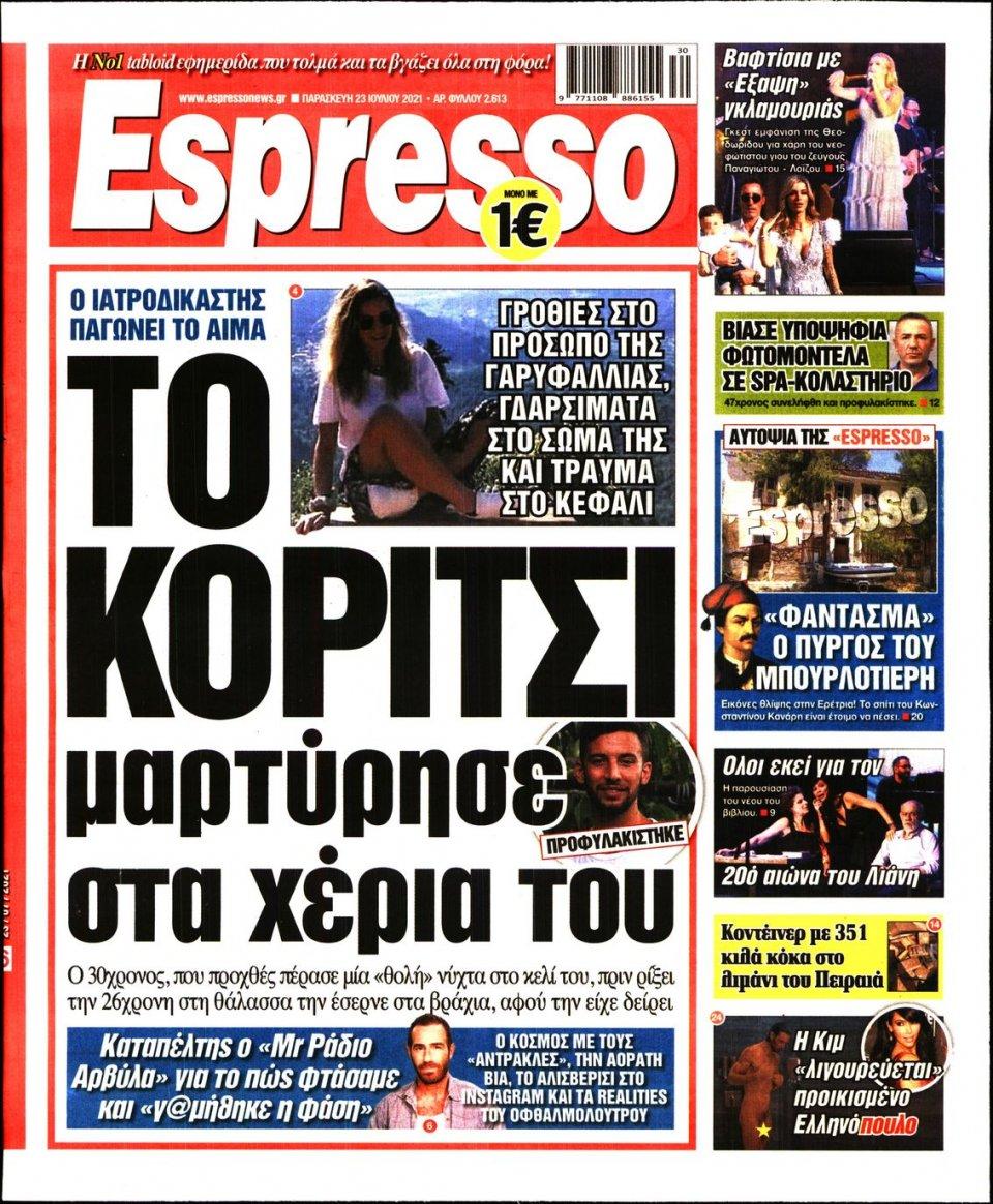 Πρωτοσέλιδο Εφημερίδας - Espresso - 2021-07-23