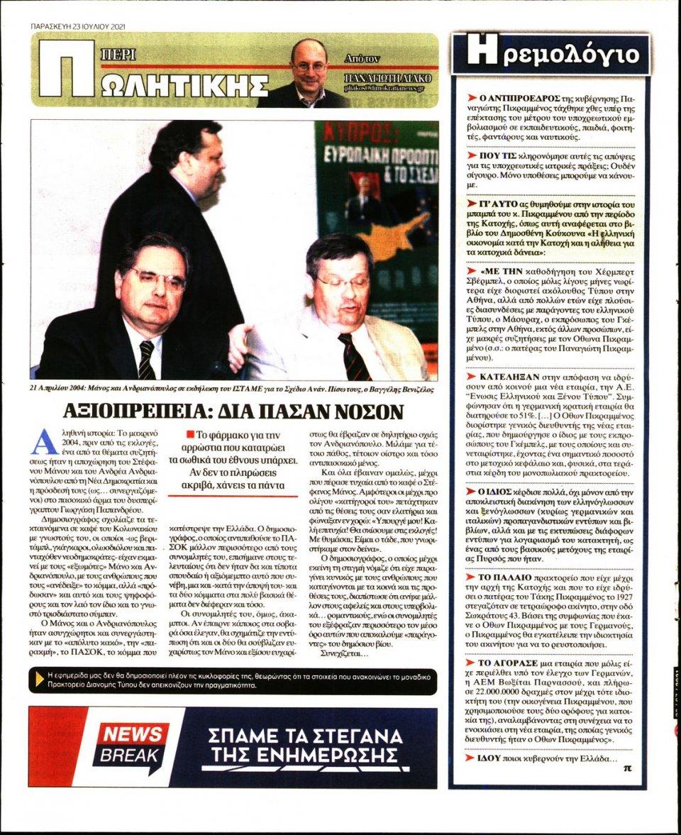 Οπισθόφυλλο Εφημερίδας - ΔΗΜΟΚΡΑΤΙΑ - 2021-07-23
