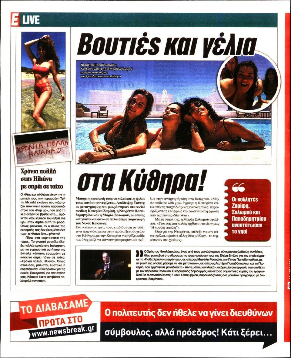 Οπισθόφυλλο Εφημερίδας - Espresso - 2021-07-23
